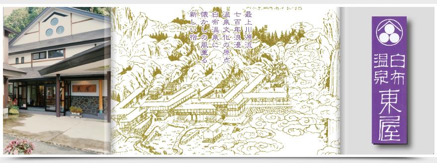 磐梯朝日国立公園・山形県・白布温泉